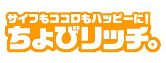 ちょびリッチロゴ